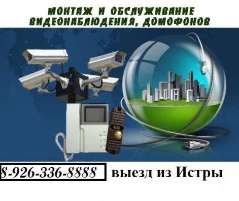 Обслуживание и устанвка видеонаблюдения в Истре