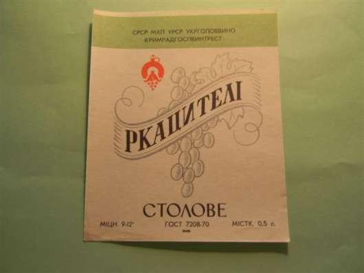 Этикетки Крымские 1957-1965гг, 8 штук, в г. Ереван Фото 6