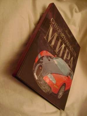 """ Суперавтомобили мира"", Ричард Дридж."