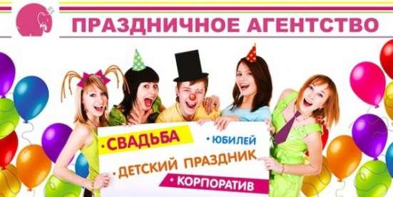 Праздничное агентство Солнечногорск. Тамада ведущие на свадьбу в Солнечногорске Фото 2