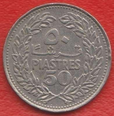 Ливан 50 пиастров 1978 г