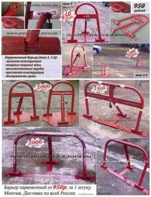 Парковочные барьеры, блокираторы парковочных мест