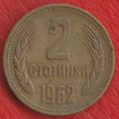 Болгария 2 стотинки 1962 г