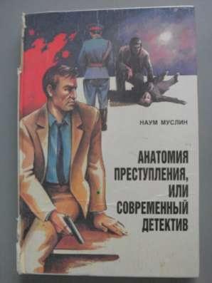 Книга Анатомия преступления или Современный детектив