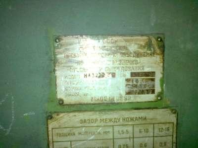 Ножницы гильотинные НА – 3222Ф1 в Ульяновске Фото 1