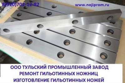 Ножи гильотинные 510х60х20мм, 625х60х25м ООО Тульский Промышленный