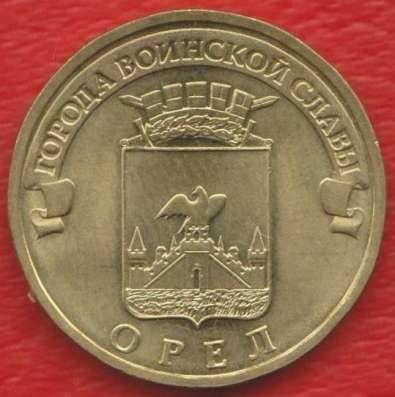 10 рублей 2011 Орел ГВС