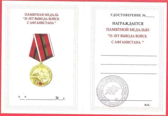 Россия медаль 25 лет вывода войск из Афганистана документ в Орле Фото 3