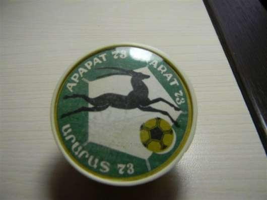 "значок.футбол.клуб ""Арарат""Ереван, часть 1-ая, 32 штуки"