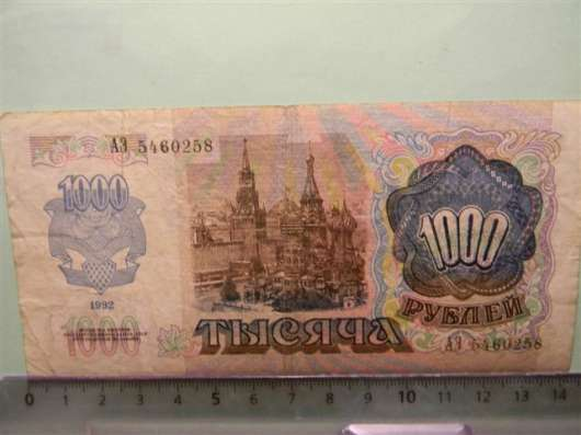 БаБанкноты Российской Федерации 1992 года, 6 штук