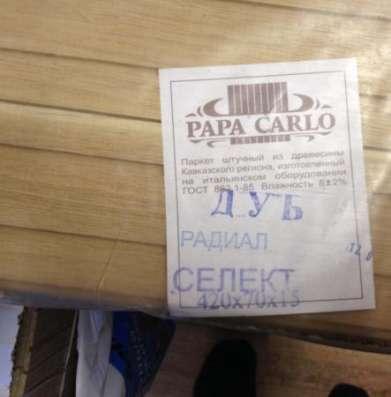 Штучный паркет Дуб 420х70х15 PAPA CARLO радиал селект 5пачек