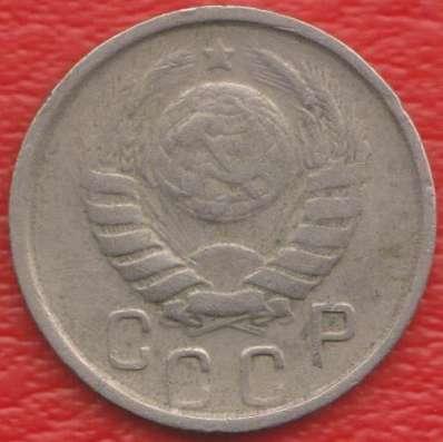 СССР 15 копеек 1946 г. в Орле Фото 1
