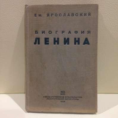 Биография Ленина 1938 г издания