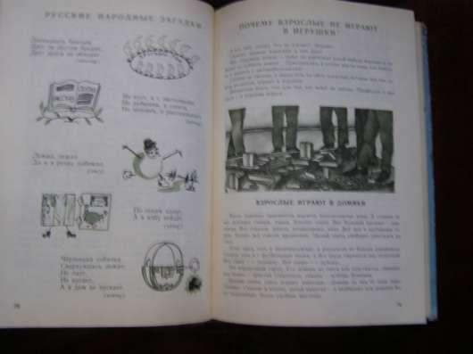 книга альманах для детей КРУГЛЫЙ ГОД 1978 г в Москве Фото 4