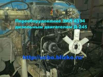 автозапчасти Переоборудование ДВС в Екатеринбурге Фото 2