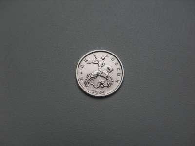 Монета 1 копейка 2004 год М Россия