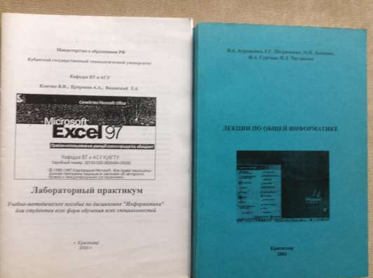 Учебники для студентов в Краснодаре Фото 1