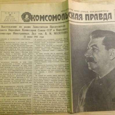 """""""Комсомольская правда"""" от 24 июня 1941 года"""