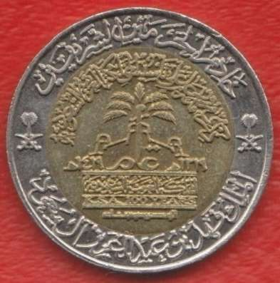 Саудовская Аравия 100 халала 1999 г. 100 лет стране