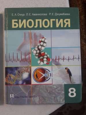 Учебники по биологии, 6, 8 классы