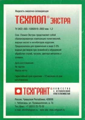 Акватек, Техмол в Нижнем Новгороде Фото 1
