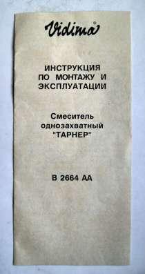 СМЕСИТЕЛЬ ОДНОЗАХВАТНЫЙ ТАРНЕР в Москве Фото 2
