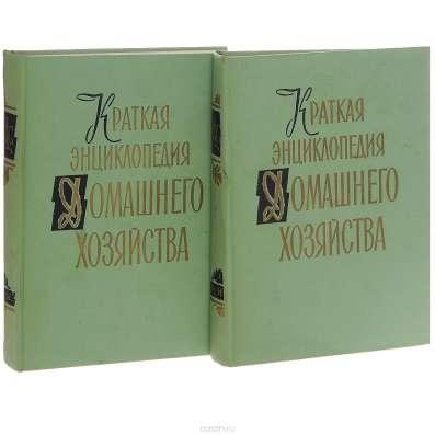 Краткая энциклопедия Домашнего хозяйства (2 тома)