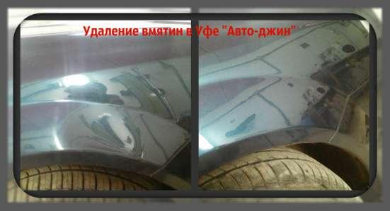 Ремонт вмятин без покраски в Уфе мастерская Авто-джин Фото 4