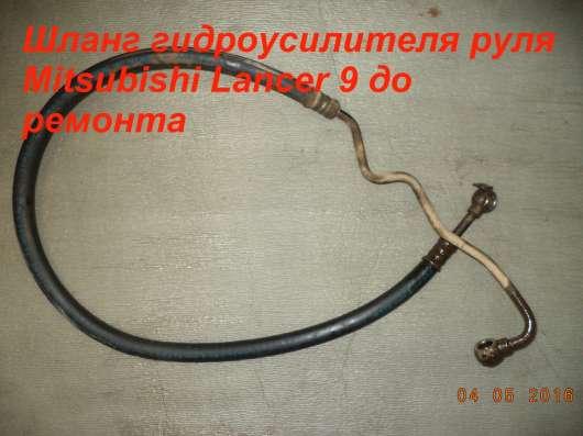 Шланг ГУРа Мицубиси Лансер 9 (Mitsubishi Lancer 9)