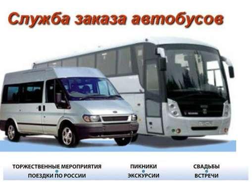 Аренда микроавтобуса автобуса с водителем
