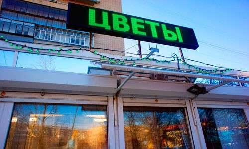 Светодиодные бегущие сроки в Липецке Фото 1