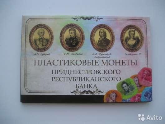 Набор пластиковых монет Приднестровья 2014 года