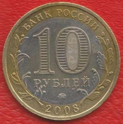 10 рублей 2008 ММД Свердловская область в Орле Фото 1