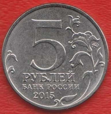 Россия 5 рублей 2015 г. Керченско-Эльтигенская операция Крым в Орле Фото 1