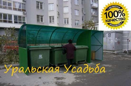 Контейнерная площадка для сбора мусора