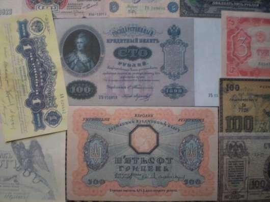 Редкие Коллекционные банкноты (Копии). 20 штук.
