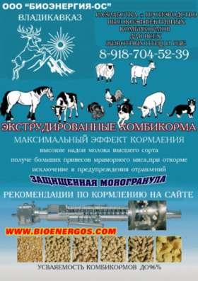 КОМБИКОРМ