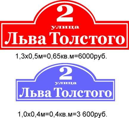 Табличка- адрес на дом