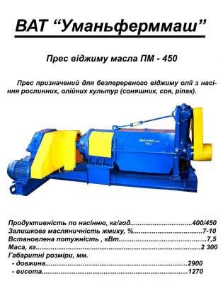 Пресс масляный пм-450 и запчасти