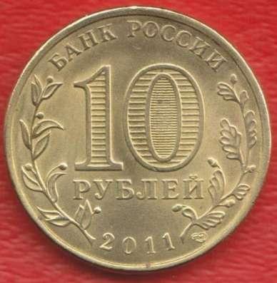 10 рублей 2011 г. Ельня ГВС в Орле Фото 1