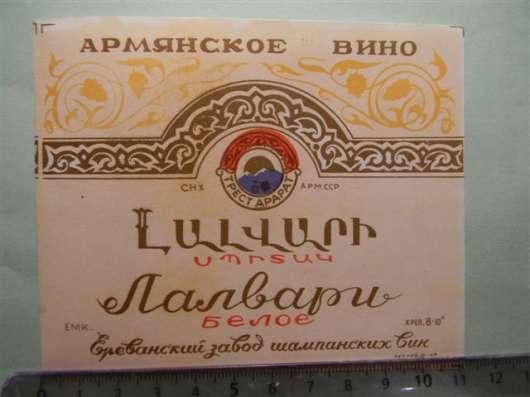 Винные этикетки Ер. з-а шампанс. вин, час. 3-я,19шт,  с1949г