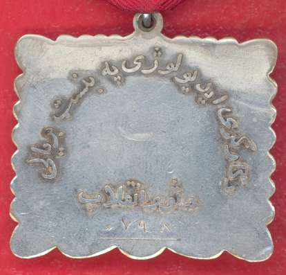 Афганистан Орден Саурской революции 1 тип в Орле Фото 3