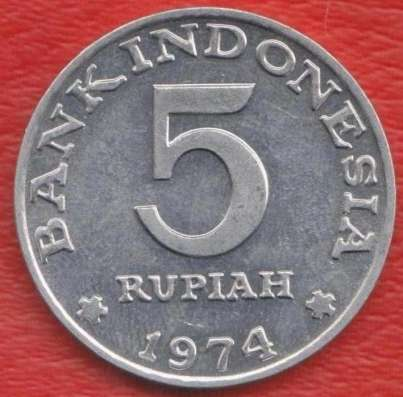 Индонезия 5 рупий 1974 г. в Орле Фото 1