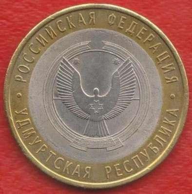 10 рублей 2008 СПМД Удмуртская Республика