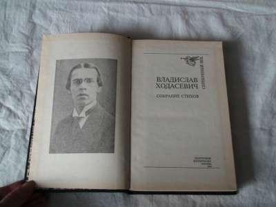 Владислав Ходасевич. Собрание стихов