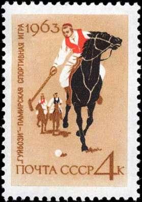 Марка 4 копейки 1963 год Гуйбози-Памирская СССР