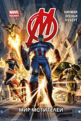 Комиксы Marvel, DC в Благовещенске Фото 2