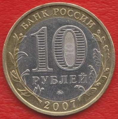 10 рублей 2007 ММД Липецкая область в Орле Фото 1