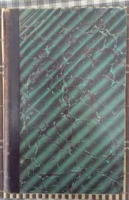 Г.М.Стэнли.В дебрях Африки.Изд.1892 года
