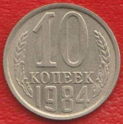 СССР 10 копеек 1984 г